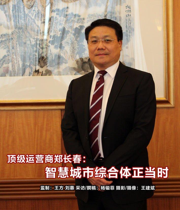 腾讯房产专访贝尔信郑长春