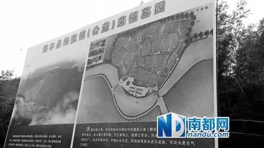 海丰梅陇公益墓园疑被私营遭村民扺制 海丰新闻