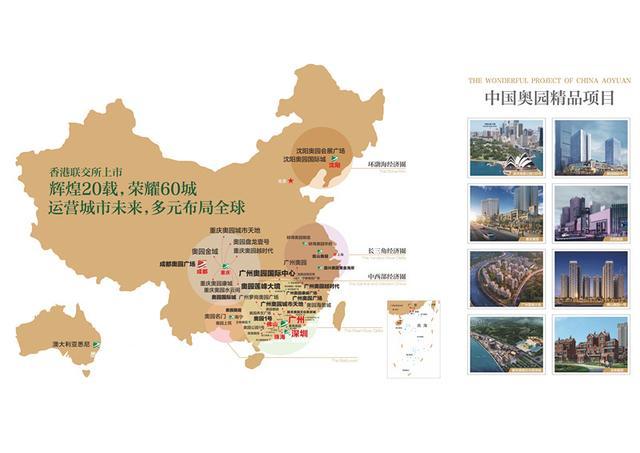 奥园之旅 走进中国复合地产缔造者