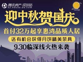 9.30惠州线看房团