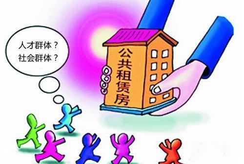 深圳公租房