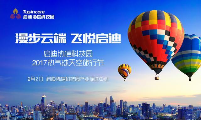漫步云端飞悦启迪 2017热气球天空旅行节即将启幕