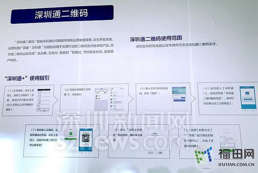 深圳公交车均可刷全国交通一卡通 支持二维码支付