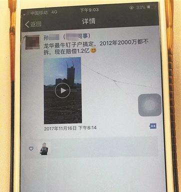 深圳北站钉子户拆迁获赔1.3亿? 中介编造谣言被拘留