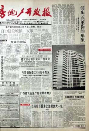 盘点25年房价大历史 1992年罗湖单价仅4000元