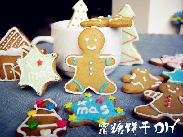 霜糖饼干DIY