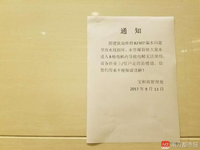 住31楼都得爬楼梯!深圳一小区电梯被水浇坏
