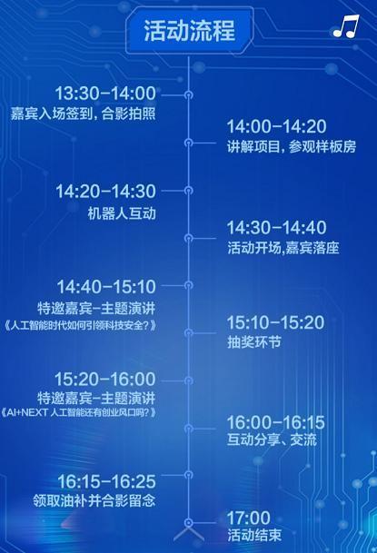 AI+品质 周日京基御景峯现场揭秘城市人居新未来