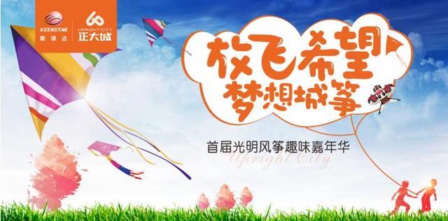 勤诚达正大城首届光明风筝趣味嘉年华4.21炫彩上演