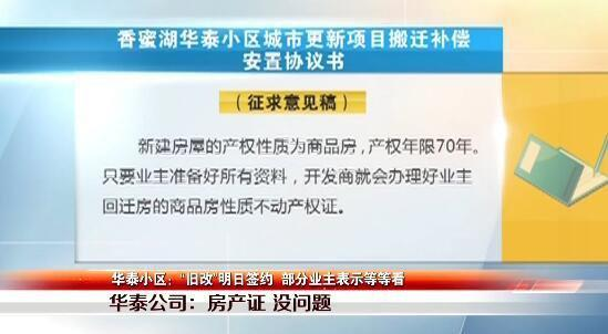 深圳这个小区旧改将启动 业主担心拿不到房产证