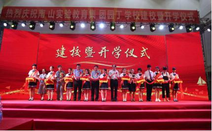 南山实验教育集团园丁学校建校暨开学仪式隆重举行