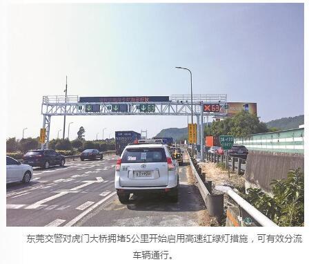 今年春运 虎门大桥有了红绿灯