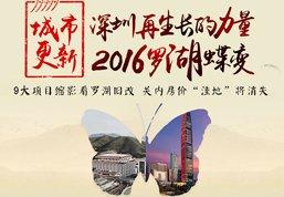 深圳再生长的力量之罗湖篇