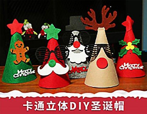 圣诞DIY