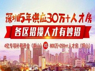 深圳5年供应30万+人才住房