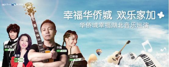 许巍4日将空降武汉华侨城欢乐谷 带你感受音乐的狂欢