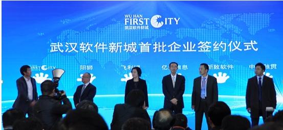 阳狮,飞利浦,亿达信息等首批企业进驻武汉软件新城 高清图片