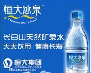 恒大御景湾 恒大冰泉传播健康饮水新概念