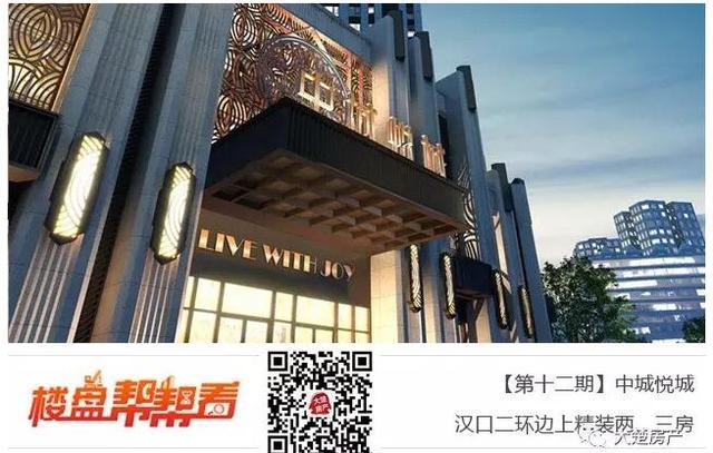 中城悦城:带你看看隔条街就差8000元的精装房
