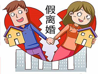 假离婚避楼市新政?北京权威部门:不行!