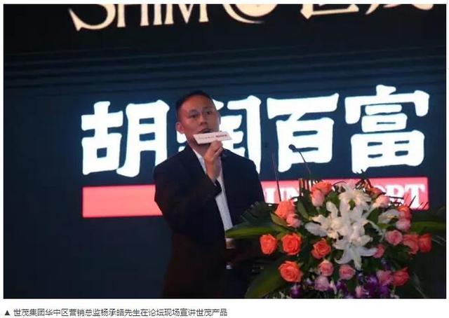 胡润百富携手世茂《2017世茂•胡润华中地区富豪榜》