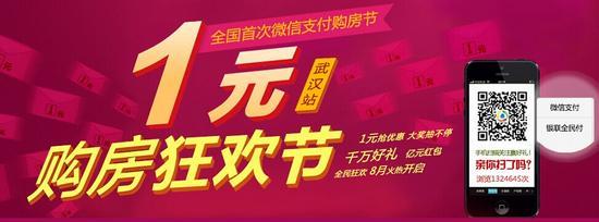 """微支付轻电商 武汉6000套特价房源""""惠集""""1元购房节"""