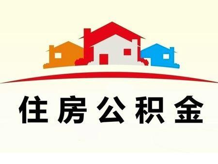 首套房提取上限升至购房款总额