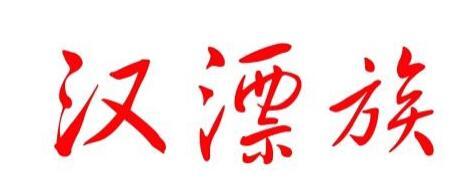 logo logo 标志 设计 矢量 矢量图 素材 图标 471_193