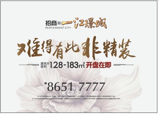 招商·一江璟城:精琢匠心品质  奢享至尊服务