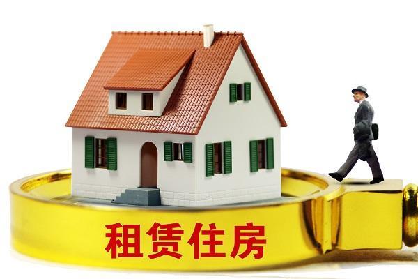 多地增加租赁住房用地 地价降了租金能降吗?