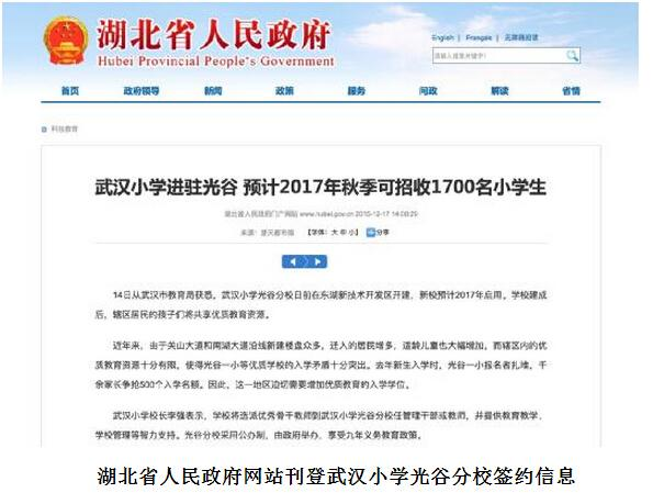 东湖高新携手武汉重点引进小学首个省级电话名上沙光谷小学图片