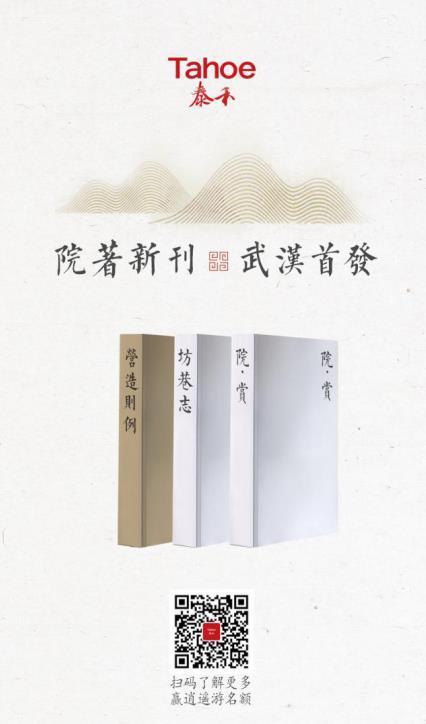 泰禾院著新刊武汉首发,院里风华即将呈现