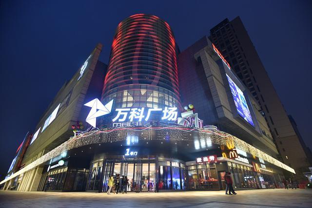 万科广场定位为城市级中高端购物中心,其目标消费人群面向全客层,并以图片