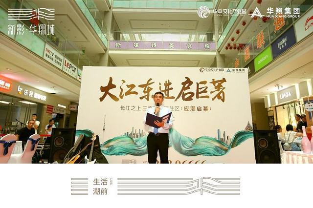 万众瞩目 盛况空前 新影华翔城城市四展厅璀璨揭幕
