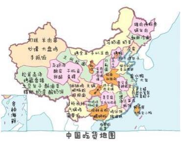 还是循着吃货地图,吃遍中国?