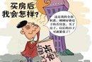 上海公租房启动区县运作 市级层完善配套政策