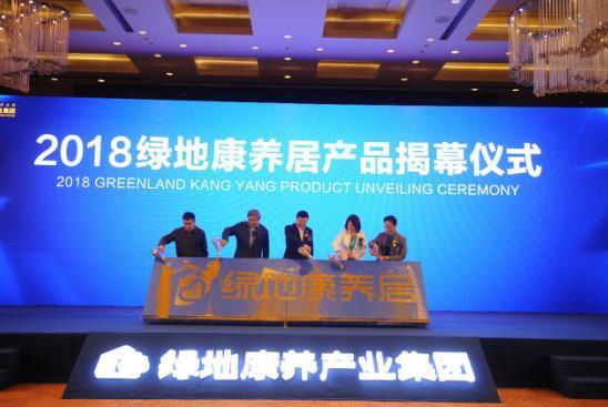 绿地康养产业峰会成功举办暨产业联盟正式成立