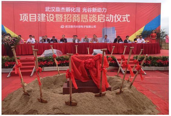 9月19日武汉鼎杰孵化园·光谷新动力奠定仪式浩大举办