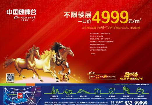 中国健康谷钜惠迎新 新春感恩回馈季启幕_房产武汉站