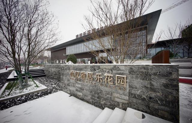 大雪之日吸引千人踏雪而来 雅居乐武汉首座营销中心究竟有何魅力?