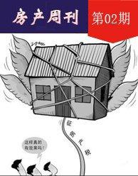 房产周刊02期:房产税会让房价涨还是跌?