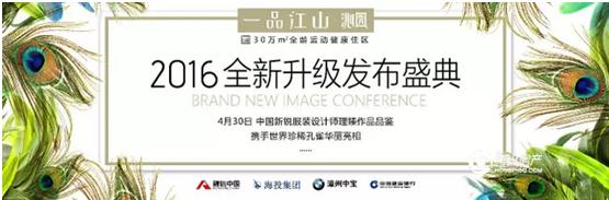 一品江山全新升级发布盛典:世界珍稀孔雀惊艳助阵
