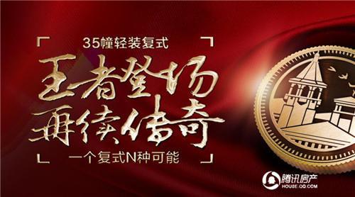 天利仁和:王者登场 再续传奇 35#轻装复式震撼上市
