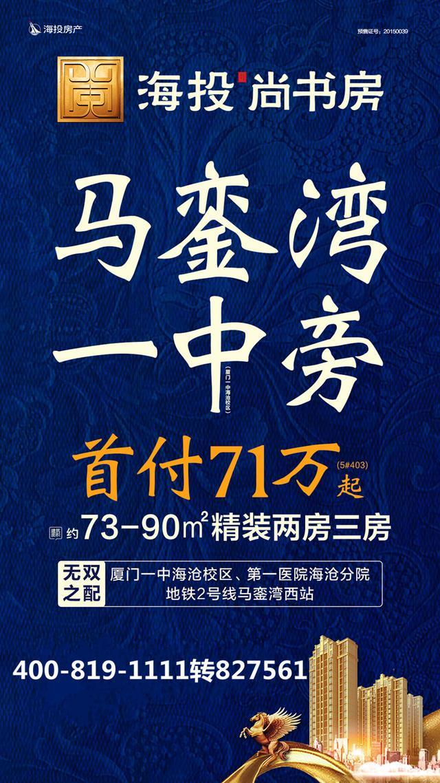 海投尚书房:7月29日辉耀开盘 3.2万/㎡起