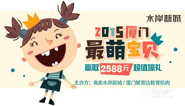 水岸新城【2015厦门最萌宝贝】活动开启啦