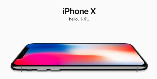"""苹果今日发布""""史上最贵""""iPhoneX  这价格可在厦门付半年房租!"""