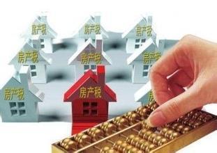 房地产长效机制要搞三足鼎立 只差房地产税