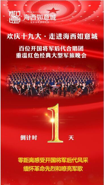 开国将军后代合唱团重温红色经典军旅晚会倒计时1天
