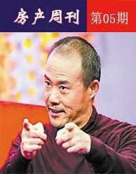 房产周刊05期:王石:中国人没资格住大房子