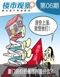 楼市观察第6期:厦门房价的催涨剂是什么?